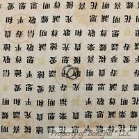 BonEful FABRIC FQ Cotton Tan Brown Black Gold Metallic Letter Asian Flower Toile