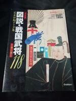 Book 118 Famous Warlords Daimyo Shogun Armor Sword Japanese Samurai History F/S
