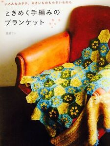 Lovely Handmade Blanket - Japanese Craft Book Special Blankets by Sato Watanabe