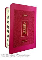 Large Torah Mikra Holy Book Bible Tanakh Old Testament Hebrew Tanach  Israel