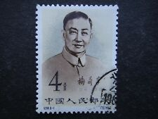 CHINA 1962 Stamps CTO J94 Stage arts of Mei Lan Fang in Women's Roles 梅兰芳先生邮票 4f