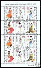 Macau 1999 Literature - Dream of Red Mansion 12v Stamps Sheetlet Mint NH