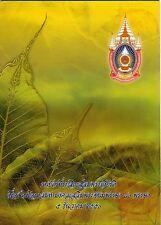 Thailand, 1-5-10 Baht 2007 Pick 117a UNC > Commemorative uncut sheet with Folder