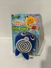Tomy Pocket Monsters/Pokemon Mascot Plush - Poliwag (Reversible)