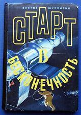 1978 Soviet Russian Book Start to infinity Space satellite Gagarin Cosmonauts