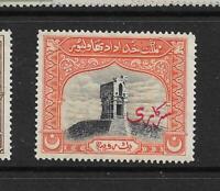 1945 BAHAWALPUR, SG06 CAT £42  AMIR,TEMPLE,MINT,PAKISTAN,NOT INDIA,INDIAN STATES