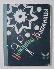 Russian Soviet Painter Artist craft Book Lebedeva