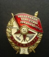 USSR RSFSR  Soviet Russian Military Order of the Red Banner 1918-31 screw #2