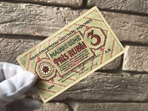 Banknote 3 Rubles Tris Rubli 1922 Riga