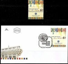 Israel 2004 Stamp + FDC 'THE BANK OF ISRAEL' - 50 YEARS. MNH. (Very Nice).