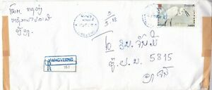 2002 Laos #1498 on Wangvieng Reg w Official tape on cover; bird topical *d