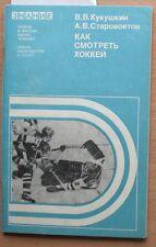 Russian Photo Text Book Hockey Ice Stick Player Sport Soviet How Watch Hockey