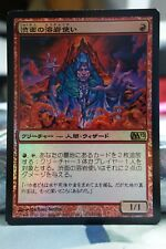 Grim Lavamancer - Japanese FOIL M12 2012 Red Burn Mtg Magic 1x x1 #B446