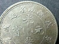 CHINA 1898. Kiang Nan Province Silver Coin 7.2 Candareens 10 Cents 江南省造 戊戌 光緒元寶
