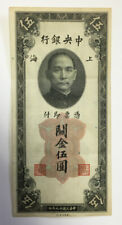 1930 Central Bank of China 5 Customs Gold Units Note Extra Fine Condition