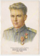 Postcard CCCP HERO 1922 1945 N. Arkhangelsk АРХАНГЕЛЬСКИА НИКОЛАЙ ВАСИЛЬЕВИЧ