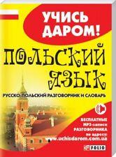 Russian-Polish phrasebook book - Folio - Русско-польский разговорник