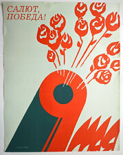 WWII VICTORY DAY ☭ Soviet Russian Original POSTER Reforge weapons Military USSR