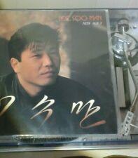 Lee Soo Man (Founder of SM Entertainment) New Age 2 Vinyl LP VHTF OOP RARE KPOP