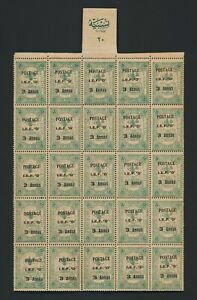 MOSUL IRAQ STAMPS 1919 BRITISH SG #5 3a/20pa BLK 25 SHEET INSCRIPTION MNH OG, VF
