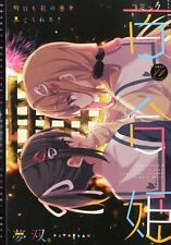 Comic Yurihime 11/2013 Japanese Lesbian Yuri Manga Magazine