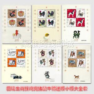 China 2016-1 to 2021-1 New Year of Monkey to Ox Zodiac yellow 4V mini-pane 6PCS