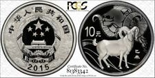 PCGS Secure 2015 China YEAR OF THE GOAT 10¥ Yuan Coin PR69 Silver 1oz 30th Anniv