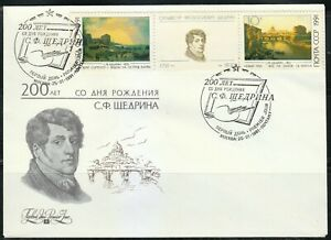 Russia 1991 FDC cover Mi 6165-6166 Sc 5960-5961+label Paintings by Shchedrin