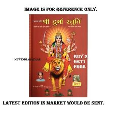 SHRI SHREE DURGA STUTI IN HINDI BY CHAMAN