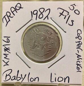 Iraq 50 Fils 1982 Babylon Lion Coin, أسد بابل