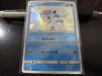 Pokemon card SM8b 168/150 Alolan Vulpix S Ultera Shiny Japanese