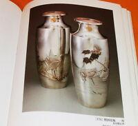 Late Edo and Meiji period Crafts book japanese japan english pot tsuba #0259