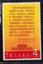 """P R CHINA 1967 W2 """"The cultural revolution stamp"""" Bulletin Unused Original Gum"""
