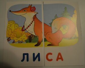 Set 48 pcs Russian УЧИМСЯ ЧИТАТЬ ИГРАЯ Educational flash cards kids reading NEW