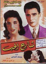 ARABIC DVD abdel haleem share3 el 7ob Movies Film egypt شارع الحب
