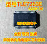 5PCS TLE7263E SSOP36 new  #K1995