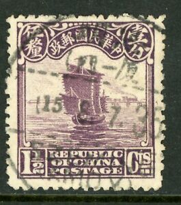 China  Republic 1½¢ Second Peking Junk AMOY CDS  L504