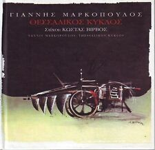 YIANNIS MARKOPOULOS THESSALIKOS KYKLOS  plus BOOKLET  SEALED GREEK CD