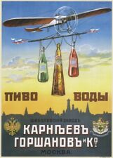 SHABOLOVSKY BREWERY, Russia, 1910, 250gsm A3 Poster