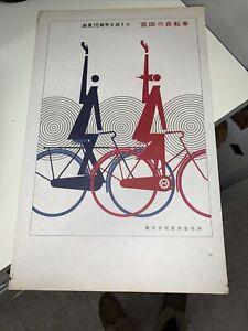 ORIGINAL Hiroshi Ohchi 70th Anniversary of Miyata Bicycle  Poster w/registration