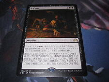 From Under The Floorboards Black Shadows Over Innistrad Rare Japanese Card Mint