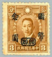 CHINA - 1946 - Martyrs Issue - Liao Chung-Kai (Scott #714) (Stamp A48) **RARE**