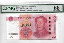 2015 CHINA 100 YUAN PMG66 EPQ GEM UNC Super Low No.54 [P-909] 土豪金