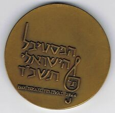 1964 ISRAEL 4th FESTIVAL OFFICIAL AWARD MEDAL 59mm 98gr BRONZE