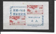 JAPON BLOC FEUILLET BF N° 22 NEUF VOIR SCANS RECTO/VERSO INSCRIPTION BLEUE