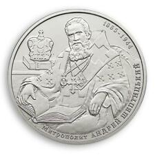 2017 #10 Ukraine Coin 2 UAH Joseph Josef Slipyj Patriarch Greek Catholic Church