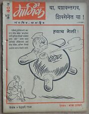 India Marmik Political Humor Cartoons 7 Feb 1971 founded & edited BAL THAKERARY