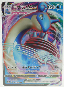 Lapras VMAX Pokemon Karte | Shiny Star V 032/190 s4a Japanese | MINT