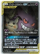 Pokemon Card Japanese - Gengar & Mimikyu GX SR TAG TEAM 103/095 SM9 - HOLO MINT