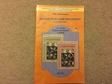 Russian Kids Book. Дидактический материал к учебнику Русский язык 3 класс. 2013